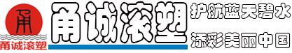宁波甬诚滚塑科技有限公司,PE水箱,塑料水箱,水塔,塑料桶,化工储罐,塑料储罐,加药箱,循环水养殖桶,加药罐,搅拌桶